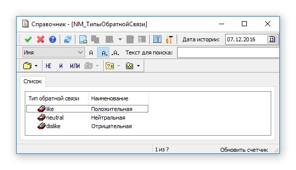 Справочник NM_ТипОбратнойСвязи