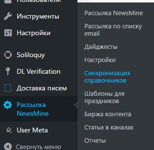 Синхронизация справочников