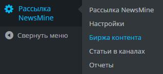 menuExchange
